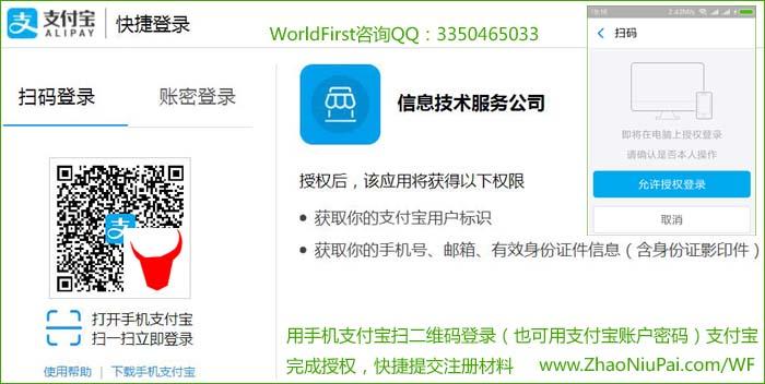 用手机支付宝扫二维码登录(也可用支付宝账户密码)支付宝完成授权,快捷提交注册材料