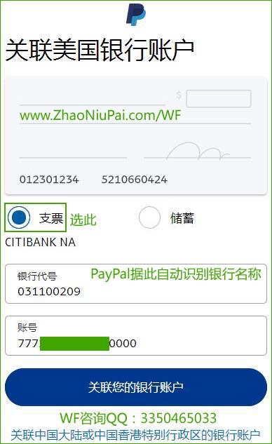 在PayPal后台绑定Payoneer的美国银行账户(美元收款帐户)