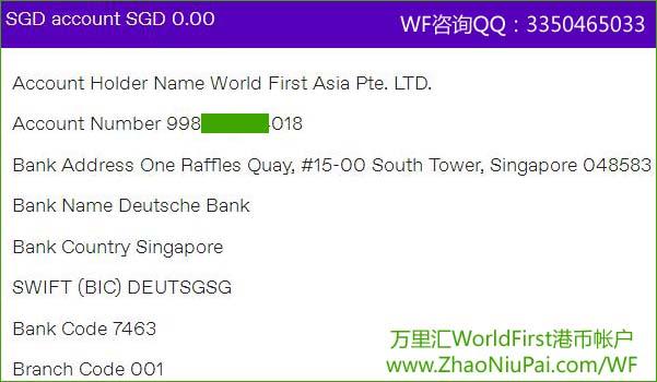 万里汇WorldFirst新加坡收款帐户