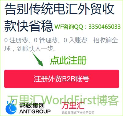 """打开WF开户链接后点击""""注册跨境电商账号"""""""