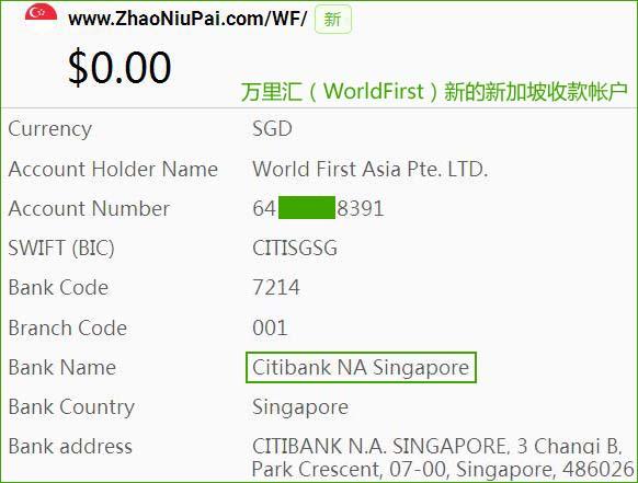 万里汇(WorldFirst)新的新加坡收款帐户