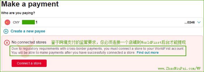 鉴于跨境支付的监管要求,你必须连接一个店铺到WorldFirst后台才能提现