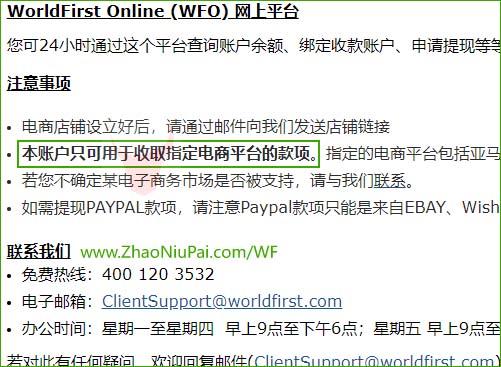 已开通万里汇WorldFirst收款账户
