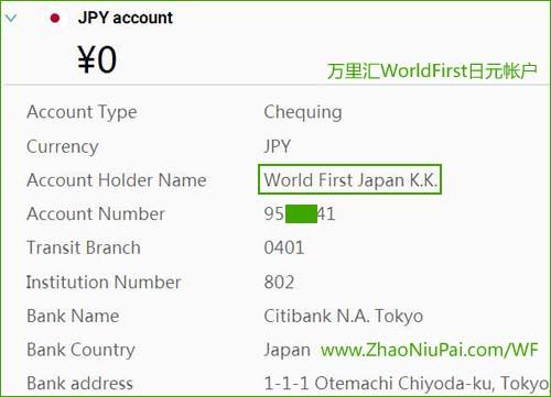 万里汇WorldFirst的JPY日元帐户
