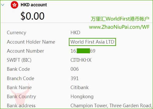 万里汇WorldFirst的HKD港币账户