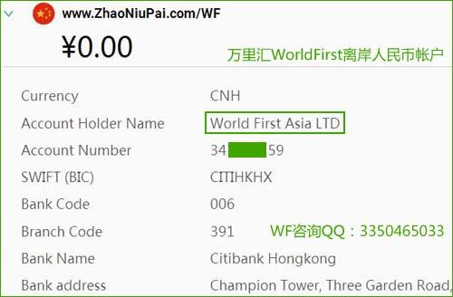 万里汇WorldFirst的CNH离岸人民币账户