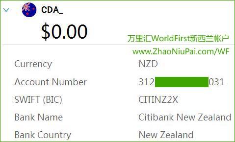 万里汇WorldFirst的NZD新西兰账户
