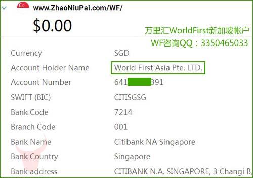 万里汇WorldFirst的SGD新加坡账户