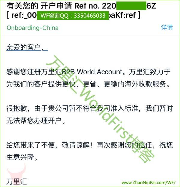 含有外籍董事的香港公司,不能申请万里汇B2B账户